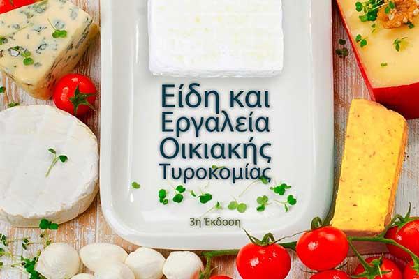 katalogos oikiakis tyrokomias cover