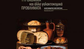 moumtzis-book